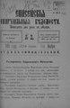 Енисейские епархиальные ведомости. 1905. №21.pdf