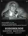 Капитон Васильевич Новожилов.jpg