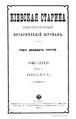 Киевская старина. Том 084. (Январь-Март 1904).pdf
