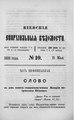 Киевские епархиальные ведомости. 1892. №10. Часть неофиц.pdf