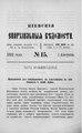 Киевские епархиальные ведомости. 1892. №15. Часть неофиц.pdf
