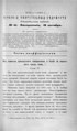 Киевские епархиальные ведомости. 1904. №41. Часть неофиц.pdf
