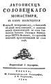 Летописец Соловецкаго монастыря 1790 -rsl01003339160-.pdf
