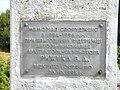 Меморіальний комплекс полеглим в Афганістані воїнам-інтернаціоналістам 07.jpg