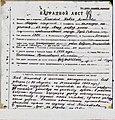 Наградной лист №98 от 01.10.1943 (страница 1).jpg