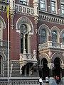 Національний банк України7.jpg