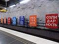 На станции метро.jpg