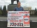 Одиночный пикет против наркорепрессий..jpg