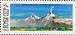 Почтовая марка СССР № 3276. 1965. Действующие вулканы Камчатки.jpg