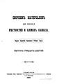 СМОМПК 1906 36.pdf