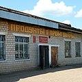 Сасновка, магазин. Ординский район, Пермский край - panoramio.jpg