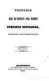 Творения Григория Богослова. Часть 1. (1843).pdf