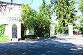 Умань, «Софіївка», Паркові ворота Уманського сільськогосподарського інституту.jpg
