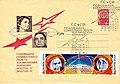Художественные маркированные конверты 1964 года. Совместный полет космических кораблей Восток-5, Восток-6.jpg
