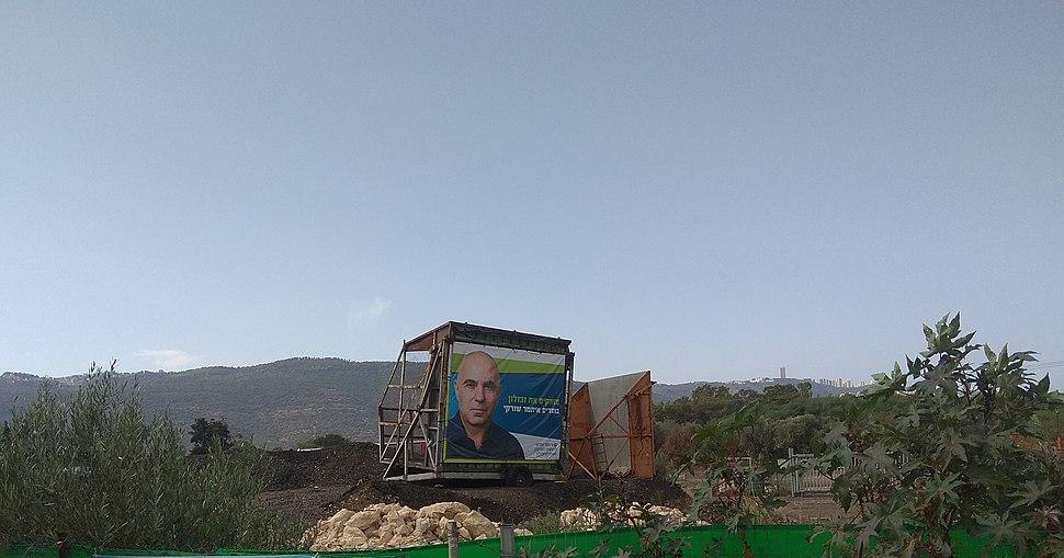 בחירות למועצה אזורית זבולון - איתמר שורקי
