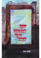 खुल्या व्यवस्थेकडे खुल्या मनाने (Khulya Vyavasthekade Khulya Manane).pdf