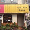 パンチ & パーマ タカハシ (1453675578).jpg