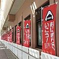 新潟米 おにぎりで、いこう! 新潟県おにぎり推進課 (10355440354).jpg