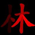 林-red.png