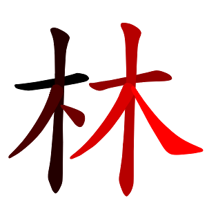 Lin (surname) - Image: 林 red