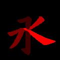 永-red.png
