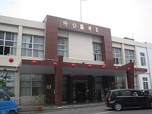 Yujing District - Yujing District Office