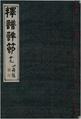釋譜詳節(제19권).pdf