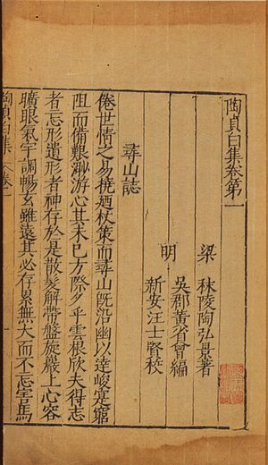 Tao Hongjing - Xunshan zhi (尋山志, Rhapsody on Exploring the Mountains) that Tao Hongming wrote at the age of fifteen, Ming dynasty (1573-1620) edition