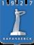 герб города Карачаевск