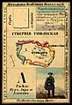 1856. Card from set of geographical cards of the Russian Empire 040.jpg