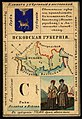 1856. Card from set of geographical cards of the Russian Empire 106.jpg