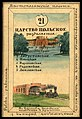 1856. Card from set of geographical cards of the Russian Empire 147.jpg
