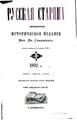 1892, Russkaya starina, Vol 73. №1-3.pdf