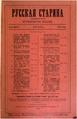 1912, Russkaya starina, Vol 151.pdf