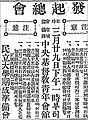 1923년 민립대학 기성회 광고.jpg