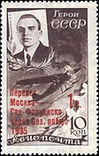 1935 CPA 514 Stamp of USSR sanfrancisco.jpg