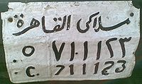 1970s Egyptian license plate.jpg