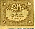 20-rouble note of Russia 1919 - front.jpg