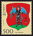2006. Stamp of Belarus 0634.jpg