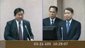 20160331 10:29:07 10th Full-meeting of the Foreign and National Defense Committee, Legislative Yuan 立法院外交及國防委員會第10次全體委員會議.png
