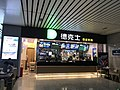 201806 Dicos Fried Chicken at Nanpingbei Station.jpg
