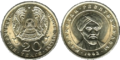 20Tenge-1993.png