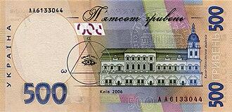 Freemasonry in Ukraine - Eye of Providence on the Ukrainian hryvnia