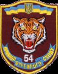 54 ОМПБр1.png