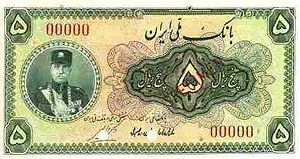 Bank Melli Iran - First series of 5 Rials banknote of Reza Shah era