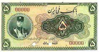 Bank Melli Iran - First series of 5 Rials banknote of Reza Shah era
