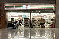 7-Eleven store at ZUCK T3 Departures (20191224172652).jpg