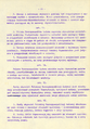 AGAD Constitution draft with Bierut's annotations 20.png