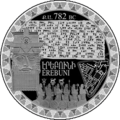 AM-2018-Ag-5000dram-Yerevan-2800-b.png