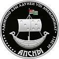 Abkhazia 10 apsar Ag 2011 Domino b.jpg